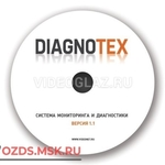 фото VideoNet DeX-E Система мониторинга и диагностики Diagnotex 1.1